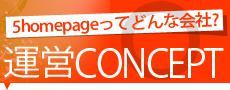 大阪5homepageのコンセプト